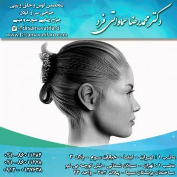 جراحی بینی گوشتی - دکتر سماواتی فرد