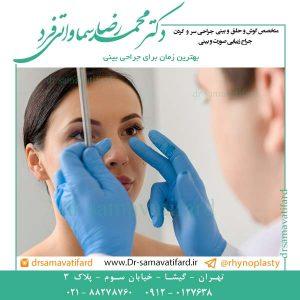 بهترین زمان برای جراحی بینی