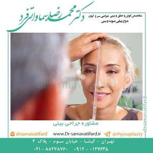 مشاوره جراحی بینی