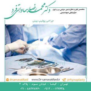 جراحی پولیپ بینی